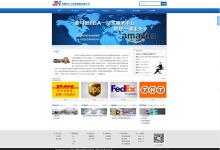 江宁国际物流有限公司网站建设