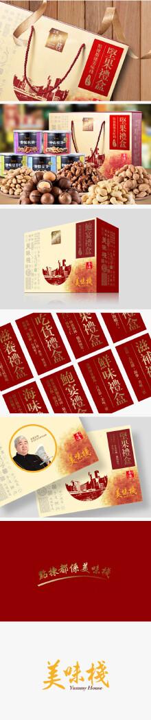 香港美味栈包装设计