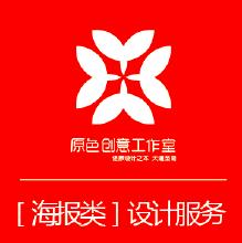 威客服务:[87338] 原色创意工作室-[宣传类/海报]设计服务