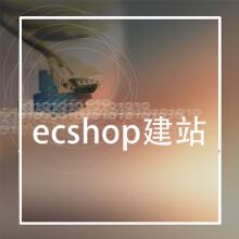 威客服务:[87436] ecshop建站