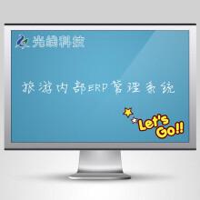 威客服务:[87558] 旅游内部ERP管理系统