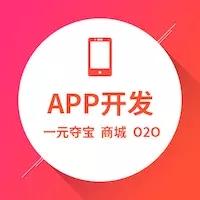 威客服务:[87608] APP开发|商城app|一元夺宝|O2O|php定制开发
