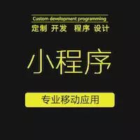 威客服务:[87607] 小程序定制开发微信小程序开发应用号开发