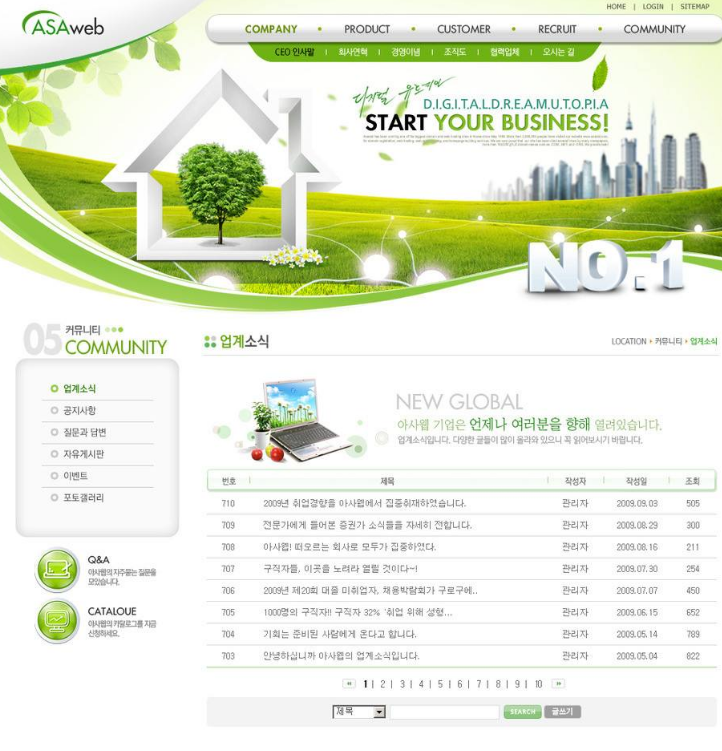 网页版式设计的空间运用方法,让网页更加具有空间感
