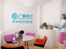 广慧会计logo设计