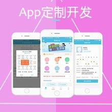 威客服务:[88137] App定制开发