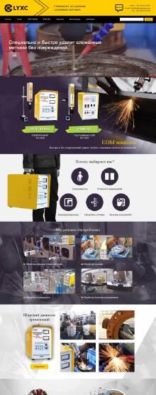 信成精密机械营销型俄语网站