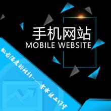 威客服务:[84088] 手机网站