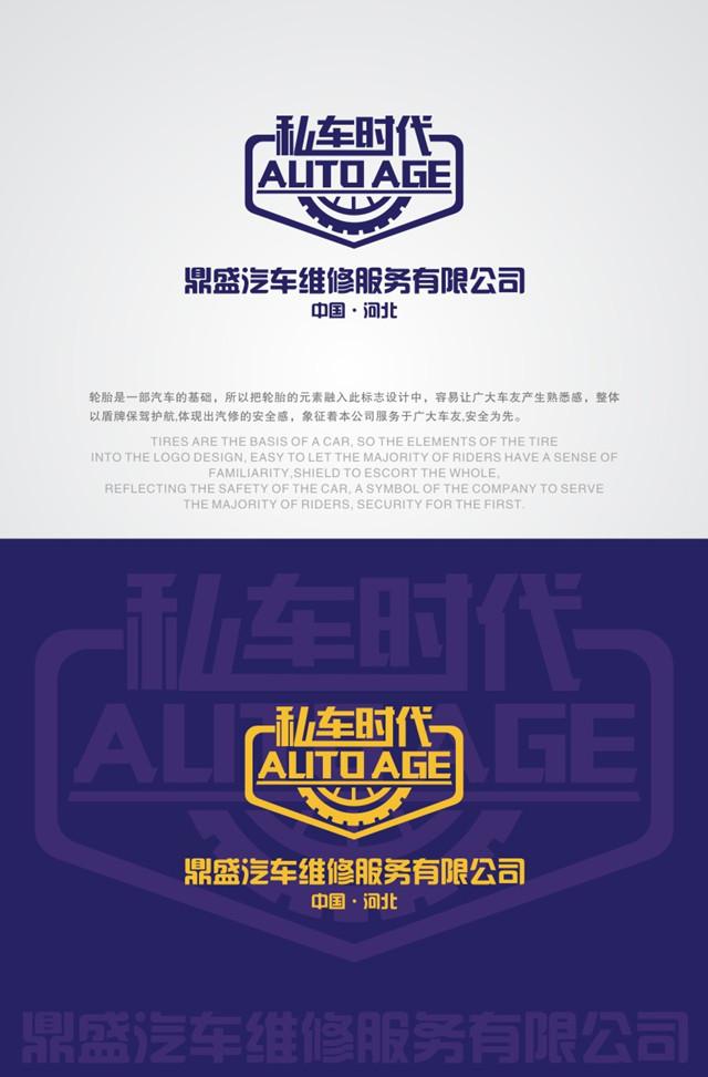 品牌名称字体及LOGO设计