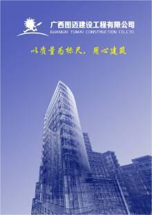 海报设计-图迈建设工程有限公司