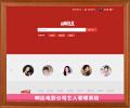 北京啊达电影公司艺人管理系统