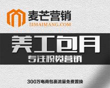 威客服务:[88374] 【电商设计】电商设计美工包月天猫淘宝京东商城