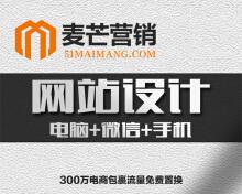 威客服务:[88376] 【网站设计】网站搭建网页设计PC端电脑端微信端手机端