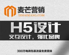 【微信H5】微信H5定制开发交互设计ih5认证设计师微信推广