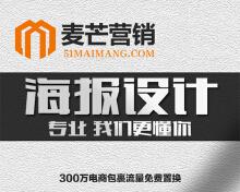 威客服务:[88371] 【电商设计】电商设计海报设计天猫淘宝京东商城