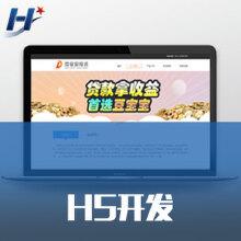 威客服务:[88053] H5开发