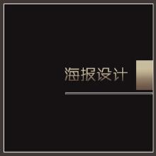 威客服务:[88753] 海报设计