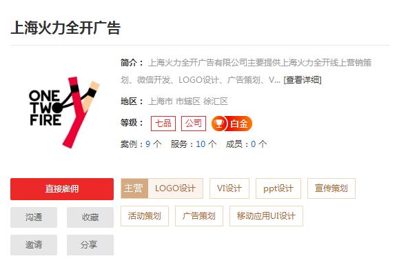 上海logo设计哪家好,专业上海logo设计公司推荐
