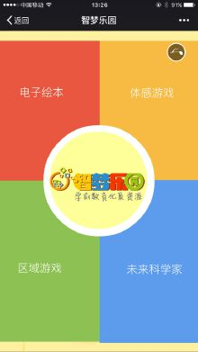 智梦乐园 微信平台