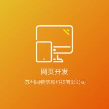 威客服务:[89077] 网站开发
