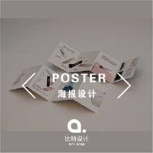 威客服务:[89067] 海报设计