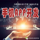 手机app设计开发 标准化作业