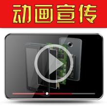 威客服务:[44449] 动画宣传片