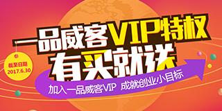 加入一品威客VIP 成就创业小目标