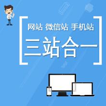 网站、微信站、手机站三站合一建设