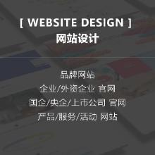 威客服务:[89452] 【网站设计】WEBSITE DESIGN
