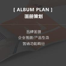威客服务:[89451] 【画册策划】ALBUM PLAN