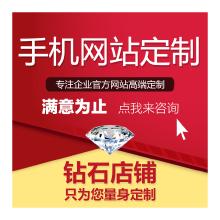 威客服务:[89716] 手机企业网站定制/html5手机网站/wap网站建设