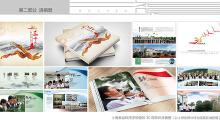 上海食品科技学校建校30周年纪念画册设计