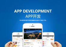 威客服务:[89860] 专业APP开发,Android,IOS专业平台定制开发