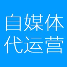 【自媒体代运营】搜狐/网易/头条