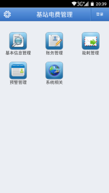 基站运营商电力管理App