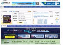 苏州高新区人才网