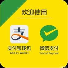 威客服务:[89919] 专业免费安装微信支付,支付宝支付,收银台以及其他扫码支付