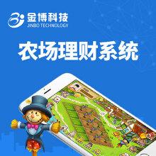 威客服务:[90092] 果园农场系统、一文鸡农场游戏系统源码、农场果园系统种植