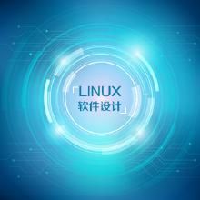 威客服务:[90426] Linux软件系统