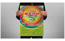 世界葡萄博览园开园 海报设计
