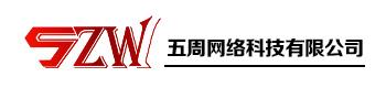 福州五週网络科技有限公司