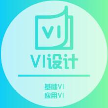 威客服务:[90974] VI设计