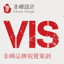 威客服务:[91196] 【非蝉品牌策划】VI系统设计 VIS设计 营销策划 市场调研 品牌定位 全案策划