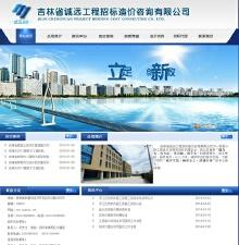 吉林省诚远工程招标造价咨询有限公司