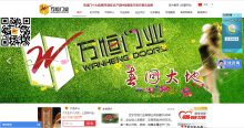 辽宁万恒门业有限公司网站设计