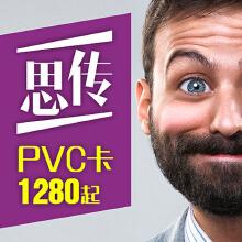 威客服务:[91368] 【思传】卡片名片会员卡VIP封套菜单明信片设计