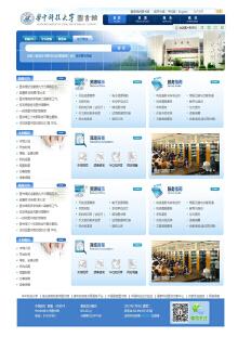 华中科技大学医学院图书馆