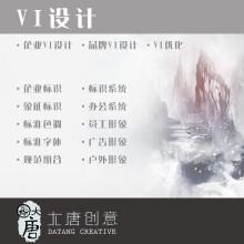 威客服务:[91685] VI设计完整版