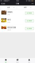 威客服务:[91908] 实时订餐系统
